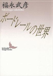 ボードレールの世界 電子書籍版