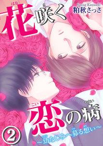 花咲く恋の病~幼なじみへ募る想い~ (2) 電子書籍版