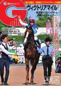 週刊Gallop(ギャロップ) 5月12日号