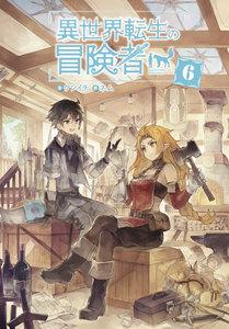 異世界転生の冒険者 【電子版限定書き下ろしSS付】 (6)