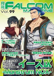 月刊ファルコムマガジン Vol.99