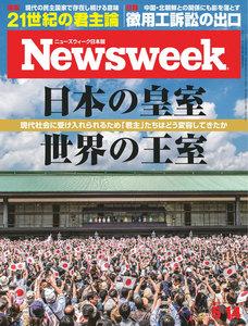 ニューズウィーク日本版 2019年5月14日