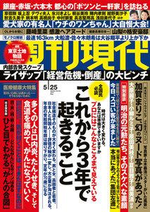 週刊現代 2019年5月25日号(5月7日発売)