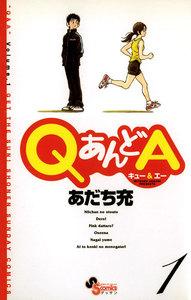 QあんどA (1) 電子書籍版
