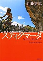 スティグマータ(新潮文庫) 電子書籍版