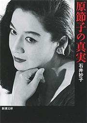 原節子の真実(新潮文庫) 電子書籍版