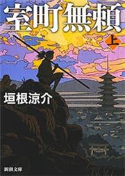 室町無頼(上)(新潮文庫) 電子書籍版