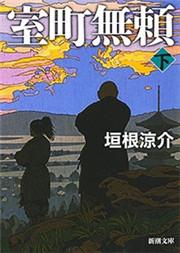 室町無頼(下)(新潮文庫) 電子書籍版