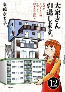 大家さん10年め。主婦がアパート3棟+家1戸!(分冊版)