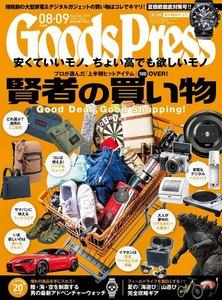 月刊GoodsPress(グッズプレス) 2019年8・9月号