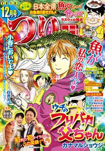 つりコミック2019年12月号