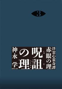 浮雲心霊奇譚 赤眼の理 分冊版