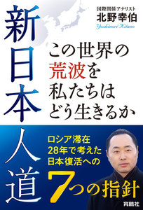 新日本人道 この世界の荒波を私たちはどう生きるか――ロシア滞在28年で考えた日本復活への7つの指針 電子書籍版