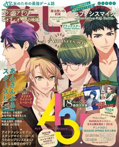 B's-LOG 2020年3月号(1月20日発売)