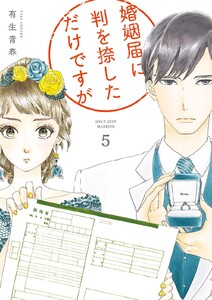 婚姻届に判を捺しただけですが (5)【ebookjapan限定特典&電子限定特典付】
