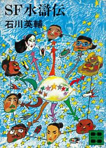 SF水滸伝 電子書籍版