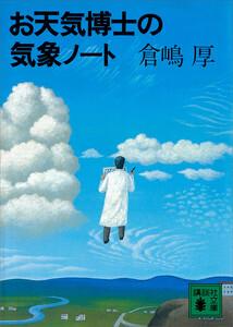 お天気博士の気象ノート 電子書籍版