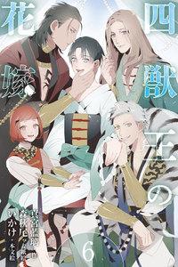 四獣王の花嫁 6巻〈小夜の決意、誓いの契り〉 電子書籍版