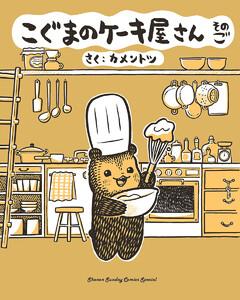 こぐまのケーキ屋さん そのご 電子書籍版
