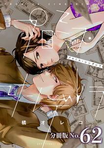プロミス・シンデレラ【単話】 (62) 電子書籍版