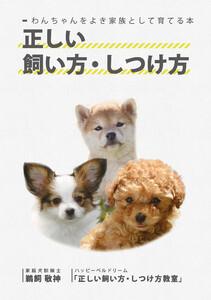 わんちゃんをよき家族として育てる本 正しい飼い方・しつけ方(GalaxyBooks)