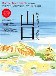 別冊Discover Japan 自分らしい暮らし方
