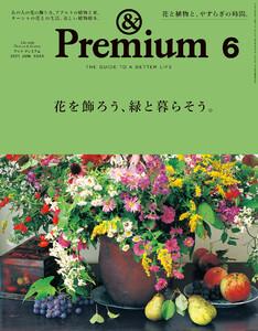 &Premium (アンド プレミアム) 2021年 6月号 [花を飾ろう、緑と暮らそう。]