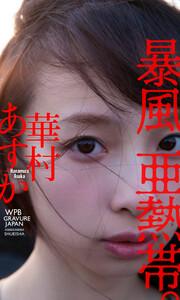 【デジタル限定】華村あすか写真集「暴風亜熱帯。」 週プレ PHOTO BOOK