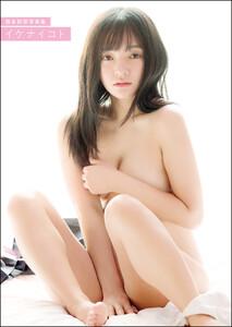 イケナイコト 西永彩奈写真集