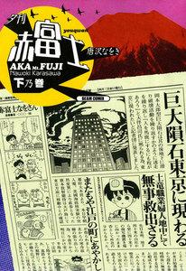 夕刊赤富士 下乃巻 電子書籍版