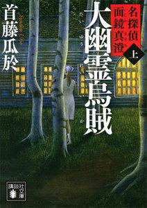 大幽霊烏賊(上) 名探偵 面鏡真澄 電子書籍版