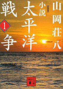 新装版 小説太平洋戦争 (1) 電子書籍版