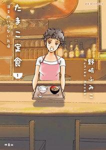 たまこ定食 注文のいらないお店 (1~5巻セット)