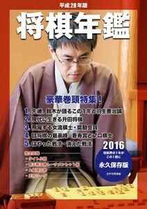 平成28年版 将棋年鑑 2016