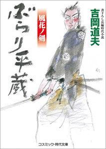 ぶらり平蔵 風花ノ剣