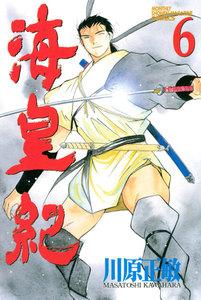 海皇紀 (6~10巻セット)