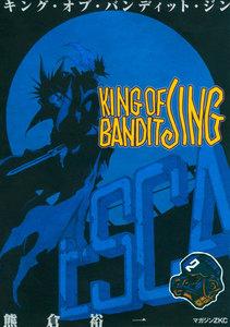 KING OF BANDIT JING 2巻