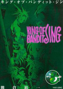 KING OF BANDIT JING 3巻