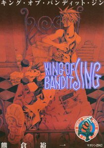 KING OF BANDIT JING 4巻