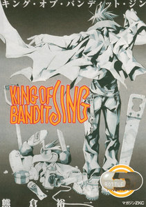 KING OF BANDIT JING 5巻