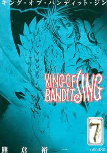KING OF BANDIT JING 7巻