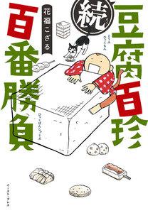 豆腐百珍 百番勝負