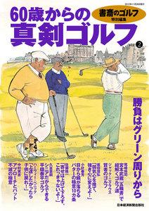 書斎のゴルフ特別編集 60歳からの真剣ゴルフ vol.2