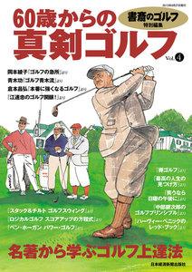 書斎のゴルフ特別編集 60歳からの真剣ゴルフ vol.4
