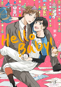 Hello Baby!【コミコミスタジオ&eBookJapanオリジナル特典付】