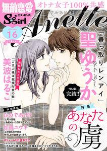 無敵恋愛S*girl Anette (16~20巻セット)