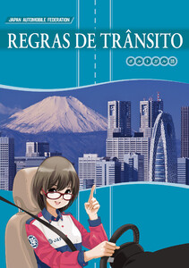 ポルトガル語版「交通の教則」(2017年7月改訂版)