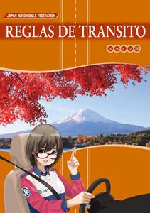 スペイン語版「交通の教則」(2017年7月改訂版)