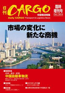 日刊CARGO臨時増刊号 中国物流特集 市場の変化に新たな商機