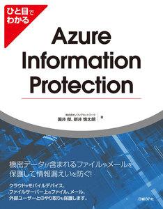 ひと目でわかるAzure Information Protection